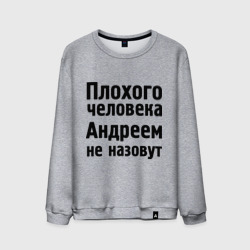 Плохой Андрей