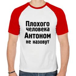 Плохой Антон