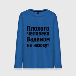 Плохой Вадим