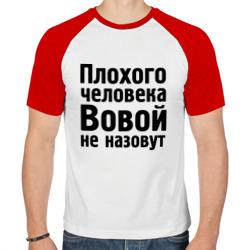 Плохой Вова - интернет магазин Futbolkaa.ru