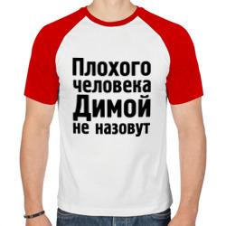 Плохой Дима - интернет магазин Futbolkaa.ru