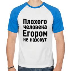 Плохой Егор