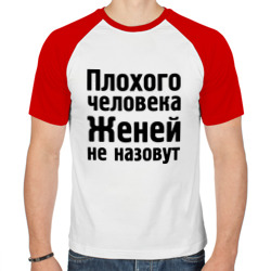 Плохой Женя - интернет магазин Futbolkaa.ru