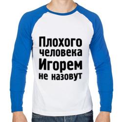 Плохой Игорь