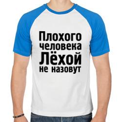 Плохой Лёха - интернет магазин Futbolkaa.ru