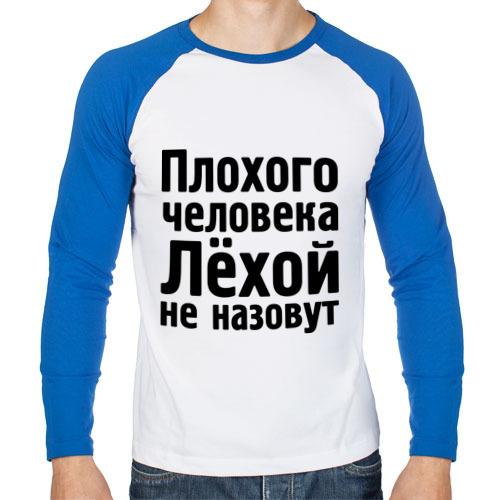 """Мужская футболка-реглан с длинным рукавом """"Плохой Лёха"""" - 1"""