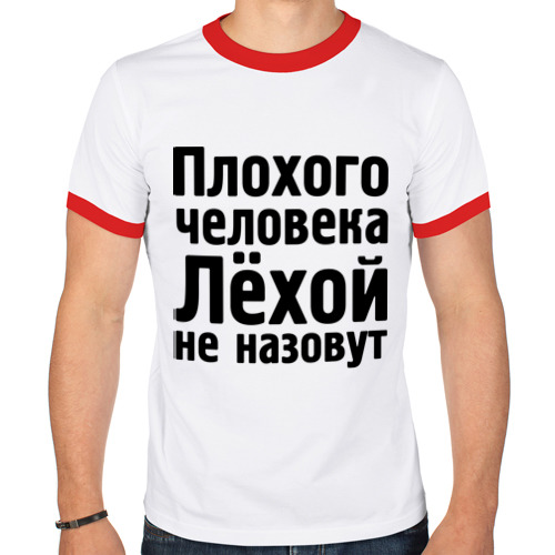 """Мужская футболка-рингер """"Плохой Лёха"""" - 1"""