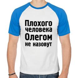 Плохой Олег