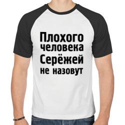 Плохой Серёжа - интернет магазин Futbolkaa.ru