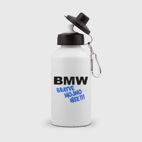 Бутылка спортивная  Фото 01, БМВ - братве можно все!