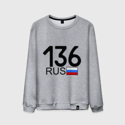 Воронежская область-136