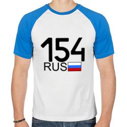 Новосибирская область-154