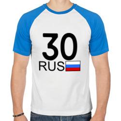 Астраханская область-30