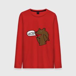 """Медведь: \""""Шлюха!\"""""""