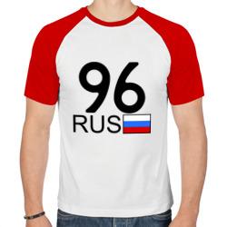 Свердловская область-96
