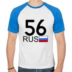 Оренбургская область-56