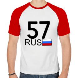 Орловская область-57
