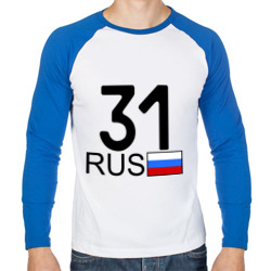 Белгородская область-31