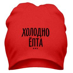 Холодно ёпта - интернет магазин Futbolkaa.ru