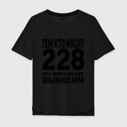 Тем кто носит 228