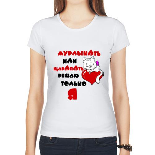 """Женская футболка синтетическая """"Мурлыкать или царапать решаю только я"""" - 1"""