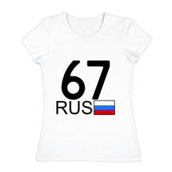 Смоленская область-67