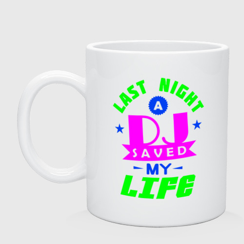 Last night a DJ save my life 2