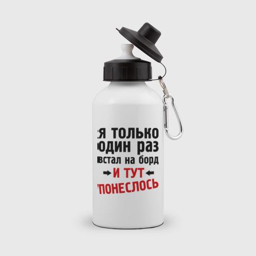Бутылка спортивная  Фото 01, Только раз встал на борд...