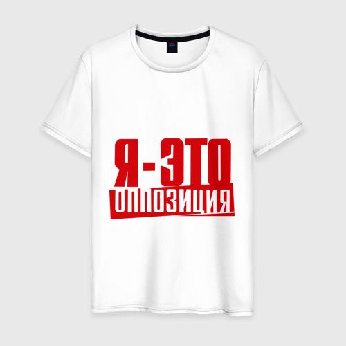 Мужская футболка хлопок Я-ЭТО ОППОЗИЦИЯ