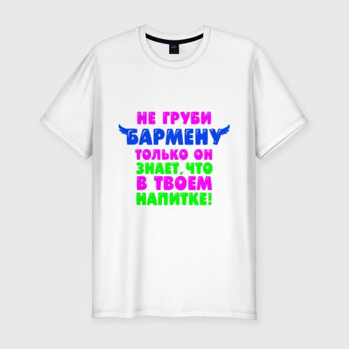 Мужская футболка премиум Не груби бармену!