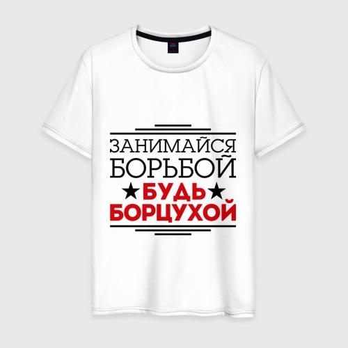 Мужская футболка хлопок Будь борцухой!