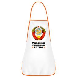 Ударник кулинарного труда - интернет магазин Futbolkaa.ru