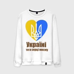 Украина в сердце моём