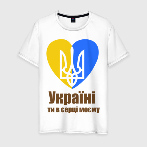 Мужская футболка хлопок Украина в сердце моём Фото 01