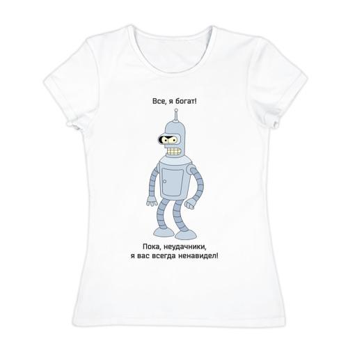 Bender - Пока, неудачники