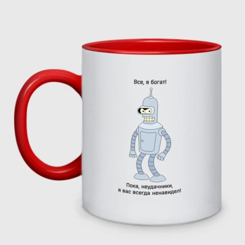 Кружка двухцветная Bender - Пока, неудачники Фото 01
