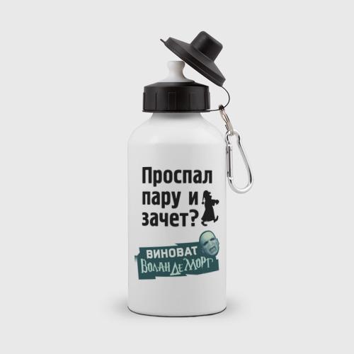 Бутылка спортивная  Фото 01, Проспал пару и зачет