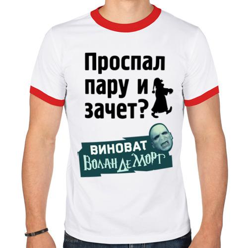 Мужская футболка рингер  Фото 01, Проспал пару и зачет