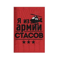 Я из армии Стасов
