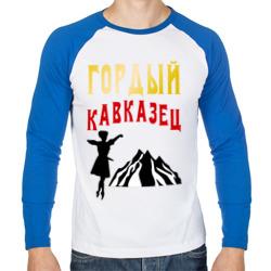 Гордый кавказец