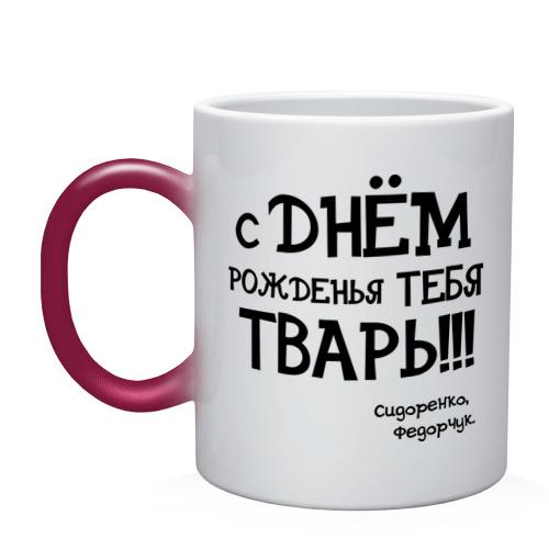 Кружка хамелеон  Фото 01, Сидоренко,Федорчук