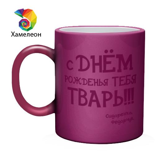 Кружка хамелеон  Фото 02, Сидоренко,Федорчук