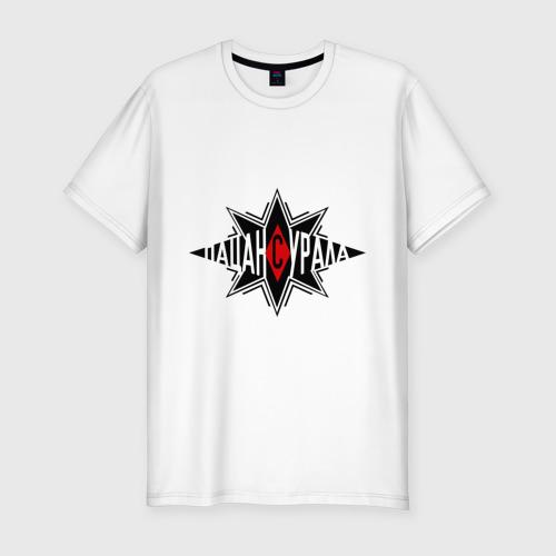 Мужская футболка премиум  Фото 01, Пацан с Урала