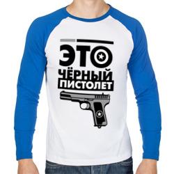Это черный пистолет