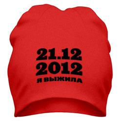 21.12.2012 я выжила - интернет магазин Futbolkaa.ru