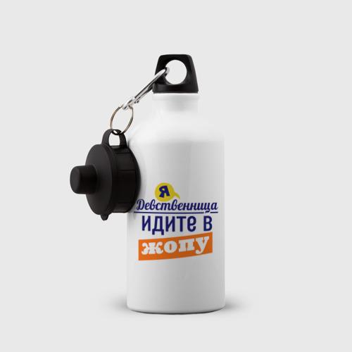 Бутылка спортивная  Фото 03, Я девственница