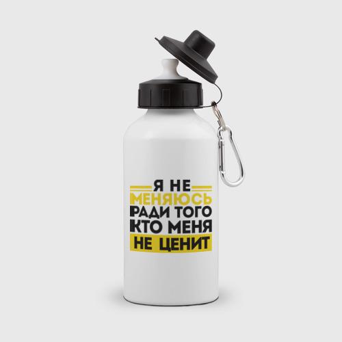 Бутылка спортивная  Фото 01, Я не меняюсь...