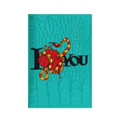 Я Люблю тебя.
