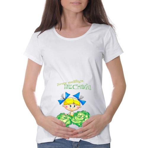 Футболка для беременных хлопок  Фото 01, Меня найдут весной - девочка