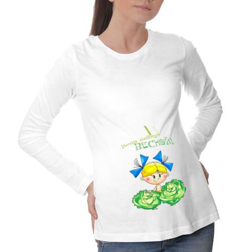 Лонгслив для беременных хлопок Меня найдут весной - девочка